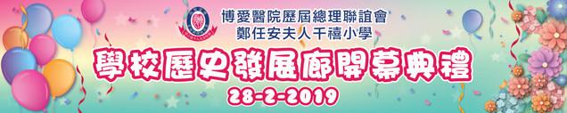 JA1342406_鄭任安夫人千禧小學_帆布_20x4ft..jpg