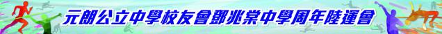 JA1330967_鄧兆棠中學_Vinyl_1440Wx110cm-01_Vin