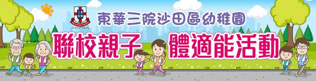 JA1351931_馬陳景霞幼稚園_Vinyl_3500Wx900mm-01.j