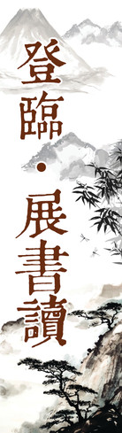 裘錦秋中學_banner_130x460in-01.jpg