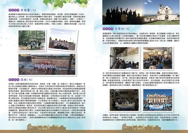 JA1274333_聖芳濟各書院_A3_Leaflets單摺_內頁.jpg