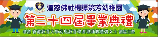 JA1217897慈道畢業_Banner.png