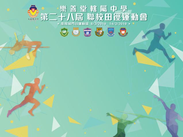 JA1338665_樂善堂顧超文中學_foamboard_5000x2200mm
