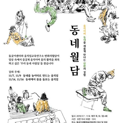 [변화의월담X돌곶이생활예술문화센터] 동네월담