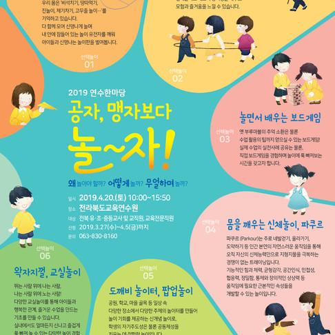 [전북교육연수원 2019 연수한마당]몸으로 깨우는 신체놀이, 파쿠르