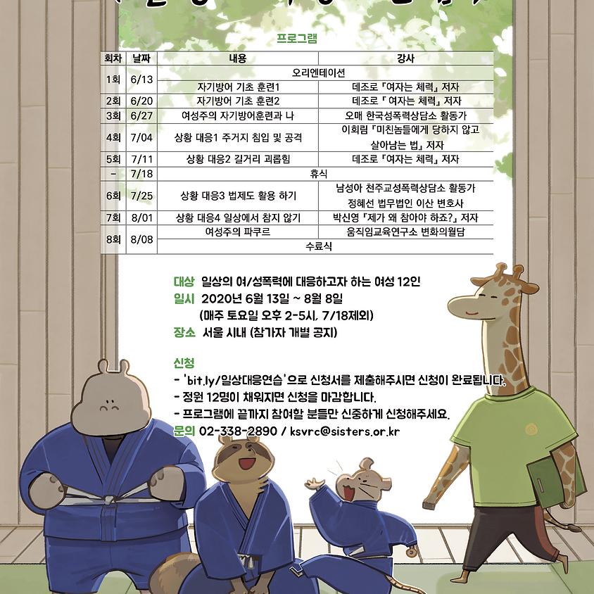 <일상 대응 연습>여성주의 파쿠르 (마감)