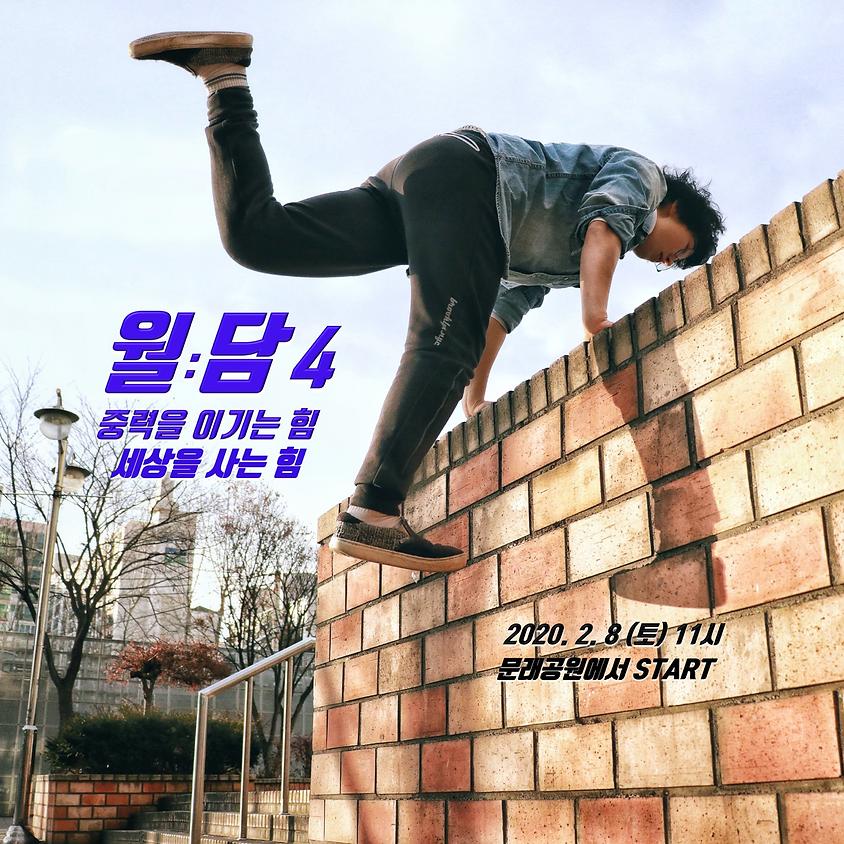 [월:담 시즌 4] 중력을 이기는 힘 (마감)