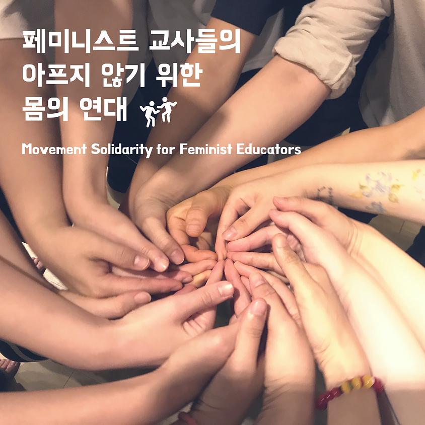 <페미니스트 교사들의 아프지 않기 위한 연대> : 움직임을 통한 성평등 교육 연구모임