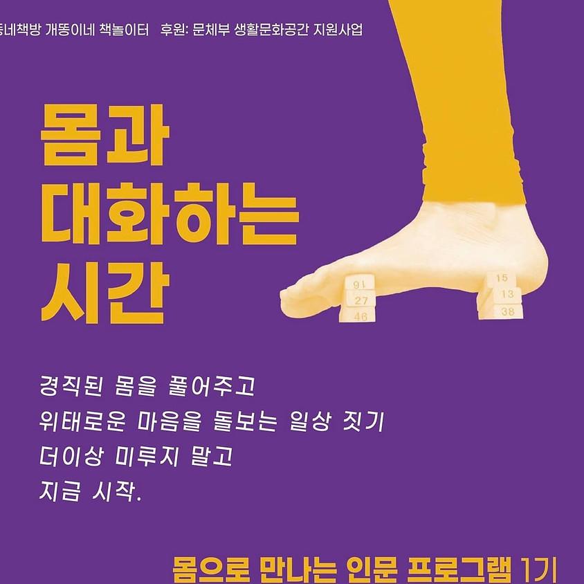<몸과 대화하는 시간> 몸으로 만나는 인문프로그램 (마감)
