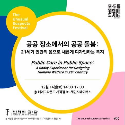 [언서페 서울2019] 공공 장소에서의 공공 돌봄: 21세기 인간의 몸으로 새롭게 디자인하는 복지