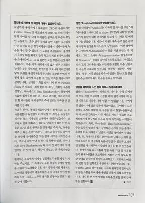'Amabile' Album Magazine Interview