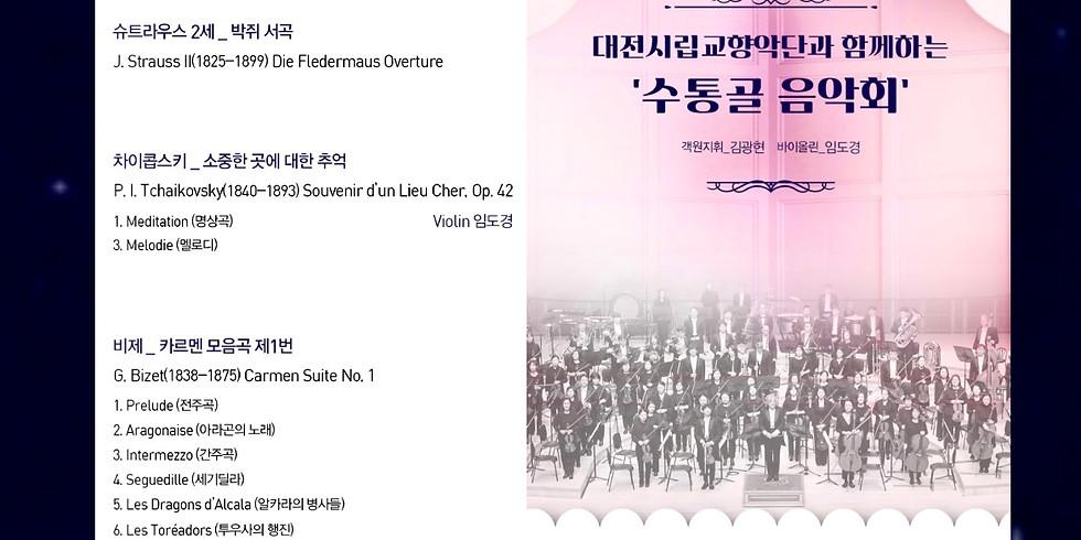 대전시립교향악단과 함께하는 '수통골 음악회'