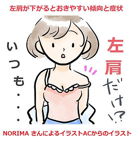 左肩NORIMA さんによるイラストACからのイラスト.jpg