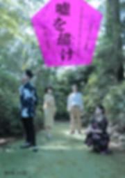 『嘘を描け』(オモテ).png