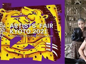アートアワードや新プロジェクトが始動!まもなく開催「ARTISTS' FAIR KYOTO 2021」