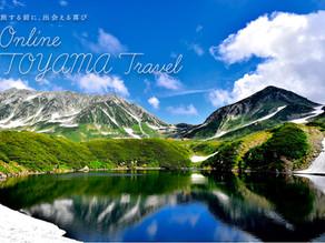 自然×歴史文化「Online TOYAMA Travel 5.」 参加募集中!