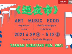 FabCafe Nagoyaで台湾の今を感じるクリエイティブイベント「 《迺夜市》 TAIWAN CREATIVE FES. 2021」 開催!