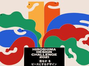審査員に深澤直人、谷尻誠、吉田愛らが参加、広島発のデザインを世界に発信!HIROSHIMA DESIGN CHALLENGE 2021 始動