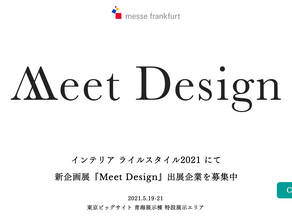 「インテリア ライルスタイル2021」新企画展『Meet Design』出展企業を募集中!