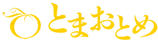 pngとまおとめ9_edited_edited.png