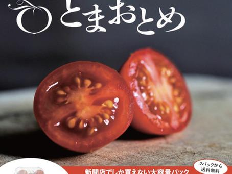 トマト宅配サービス開始のお知らせ