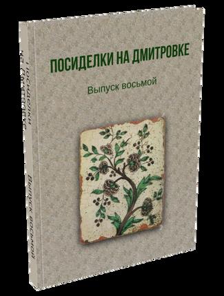 Посиделки на Дмитровке. Выпуск восьмой