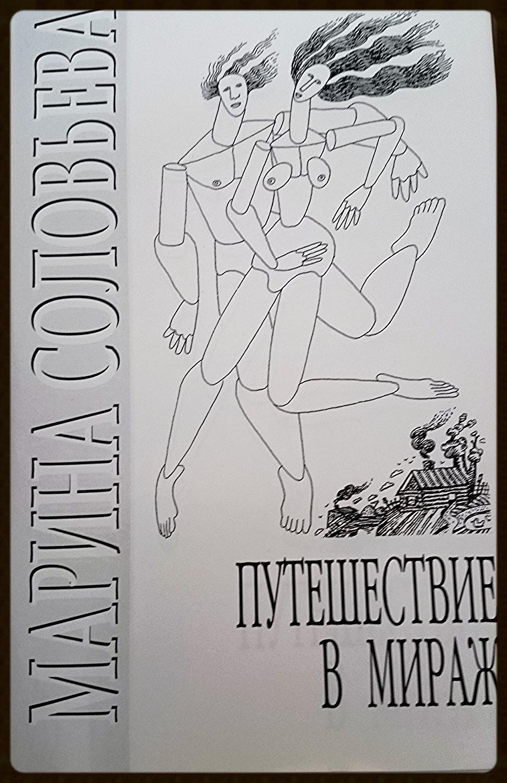 Марина Соловьева