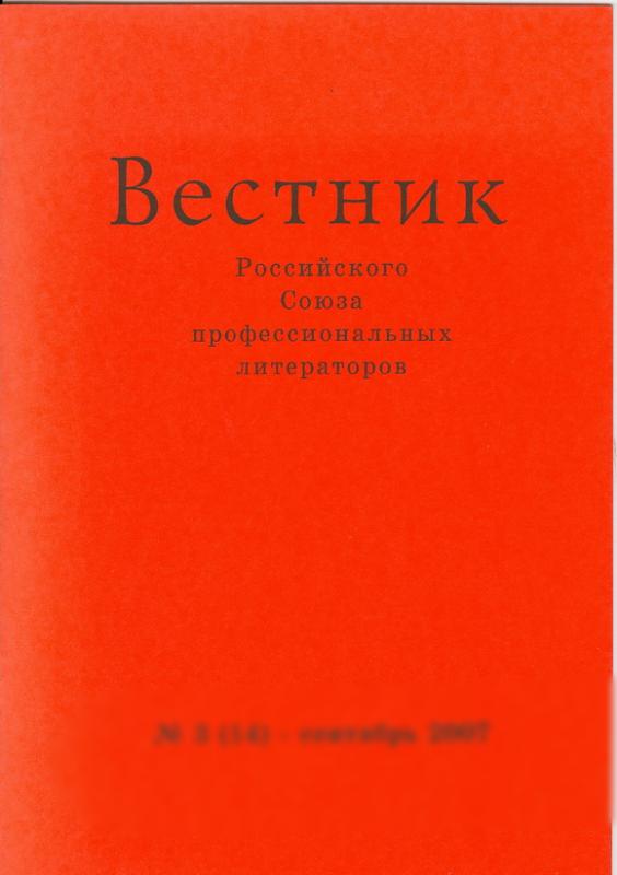 № 3 (58) – сентябрь 2018