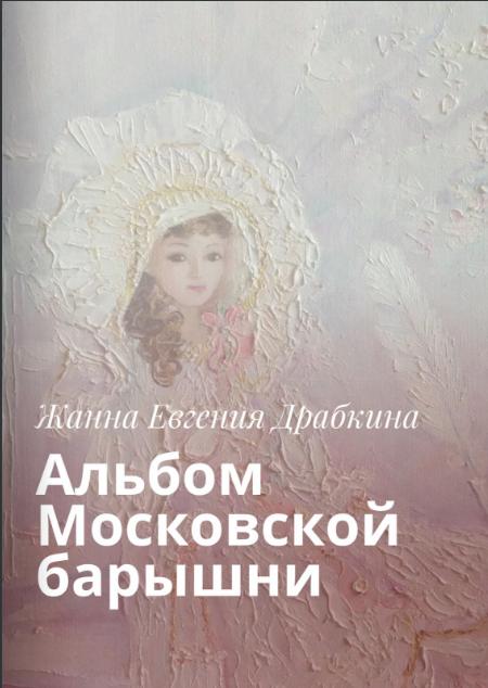 Ж.Гречуха Альбом Московской барышни