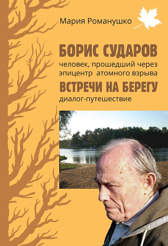 Sudarov_cover_