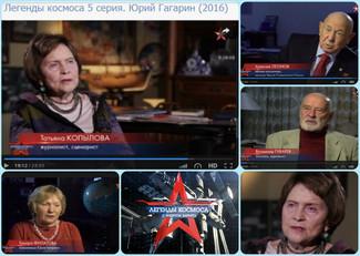 """Татьяна Копылова в проекте """"Легенды Космоса"""""""