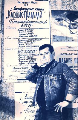 Вспоминая Алексея Дидурова