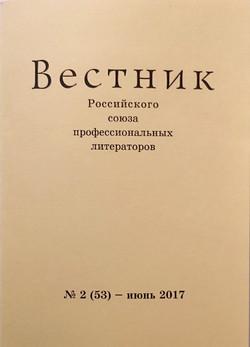 № 2(53) июнь 2017