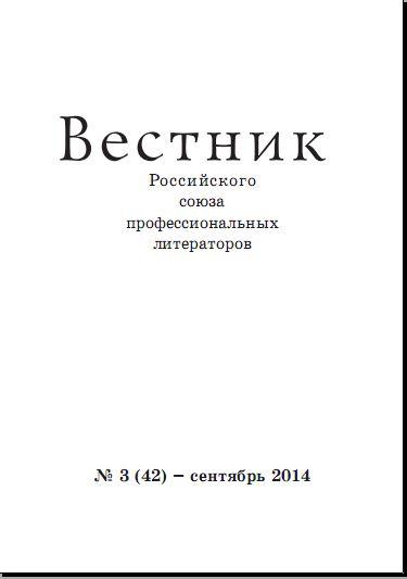 №3(42) сентябрь 2014
