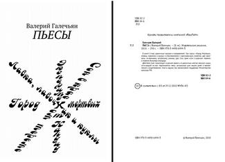 У Валерия Галечьяна - новая книга.