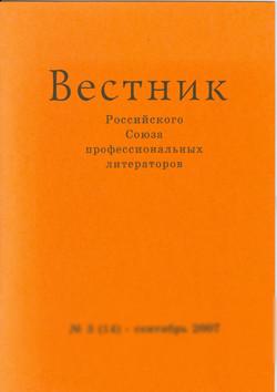 № 3 (54) – сентябрь 2017