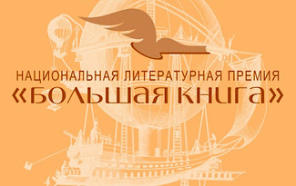 Начат сезон национальной литературной премии «Большая книга»