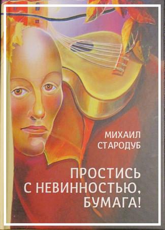 """Михаил Стародуб: """"В стихах встречать начало дня""""."""