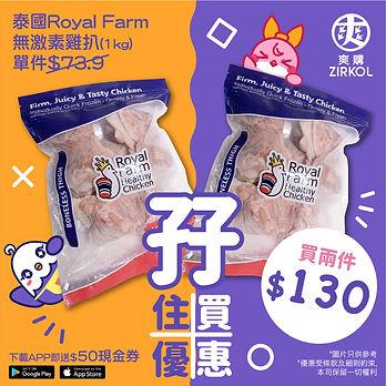 孖住買優惠 - 泰國 Royal Farm 無激素雞扒1KG x 2.jpg