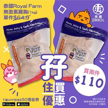 孖住買優惠 - 泰國 Royal Farm 無激素雞胸1KG .jpg