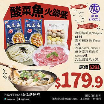 0719 酸菜魚-01.jpg