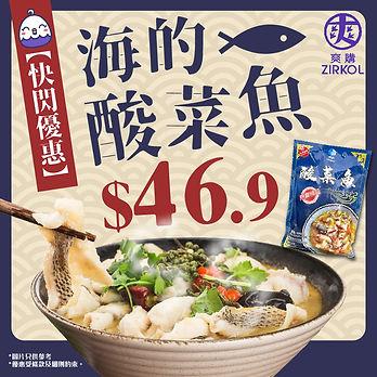 即食餸包酸菜魚.jpg