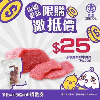 茶餐廳系列 牛肉片 (約300g) [限購].jpg