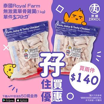 孖住買優惠 - 泰國 Royal Farm 無激素單骨雞翼1KG.jpg