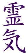 reiki-symbol.png