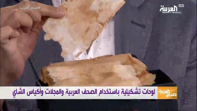 لقاء الفنانة سمر كامل برنامج صباح العربية دبى