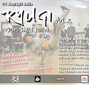 Ryugi vol 7 Flyer.jpg