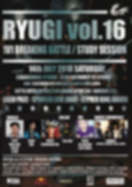 Ryugi vol 16 3.jpg