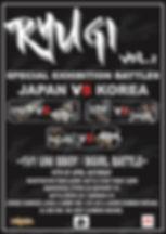 Ryugi vol 2.jpg