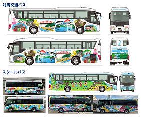 HP2020バスデザイン.jpg